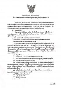 new doc 2560-09-26 16.09.21_1